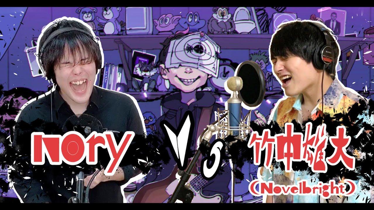 「ロキ/みきとP」竹中雄大 (Novelbright) vs nory