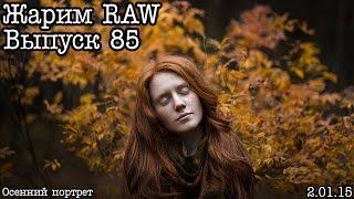 Жарим RAW… Выпуск 85… Портрет (by. А.Кузнецова)