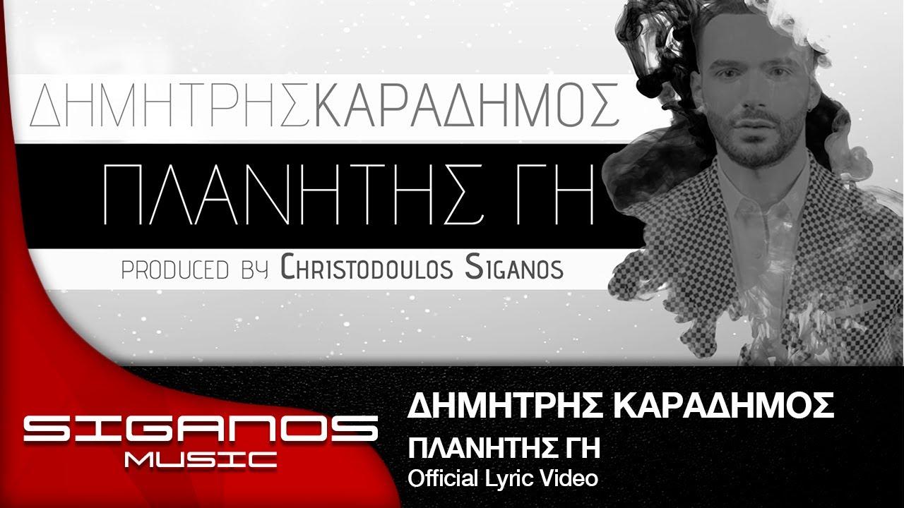 Δημήτρης Καραδήμος - Πλανήτης Γη Ι Dimitris Karadimos - Planitis Gi I Official Audio Release 2016