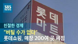 """""""버틸 수가 없다""""…롯데쇼핑, 매장 200여 곳 폐점 / SBS / 친절한 경제"""
