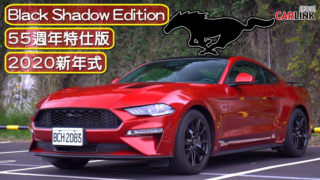 三位一體!集三種身份於一身的「新年式55週年黑影特仕版」Ford Mustang脫韁上路!