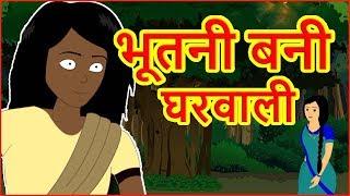भूतनी बनी घरवाली   Hindi Cartoons Video for Kids   Adventures Horror Cartoons   हिन्दी कार्टून