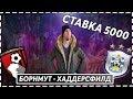 БОРНМУТ - ХАДДЕРСФИЛД / АНГЛИЯ / ПРОГНОЗЫ НА ФУТБОЛ