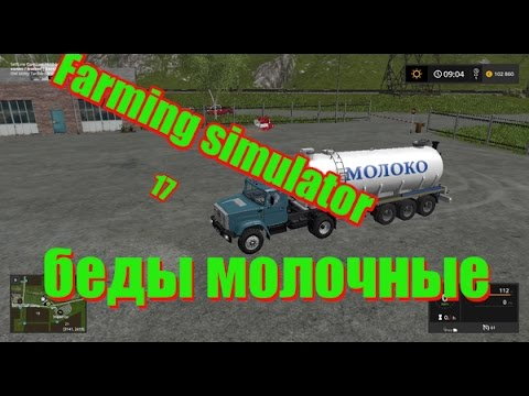 FS 17 - ЧУТЬ НЕ ПРОСРАЛ 30 ТОНН МОЛОКА!!!