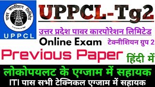 UPPCL Tg2 previous paper in hindi + ALP paper