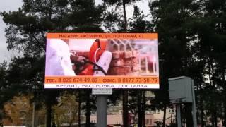 Светодиодный экран P10 576x288(Общие данные о месте расположения: - г. Борисов, перекресток улиц Строителей и Гагарина. - в радиусе 100 метров..., 2014-11-30T11:58:15.000Z)