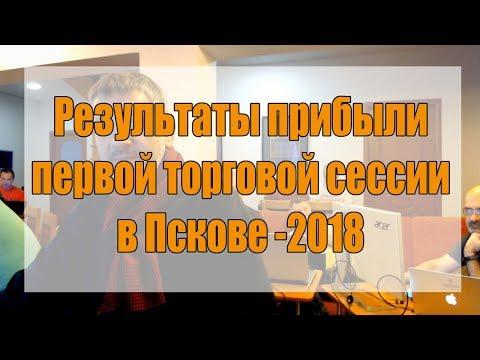 Результаты прибыли первой торговой сессии в Пскове -2018