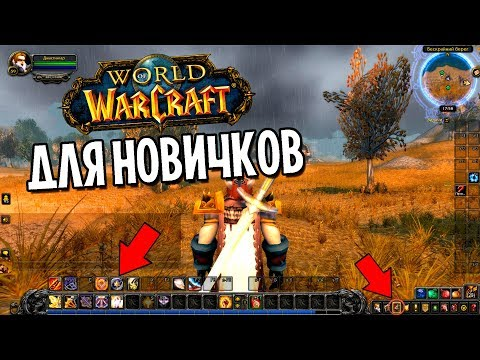 Как играть в world of warcraft