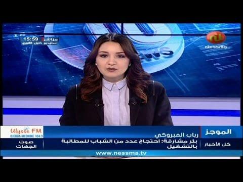 نسمة مباشر: موجز أخبار الساعة 16:00 ليوم الإربعاء 15 مارس 2017