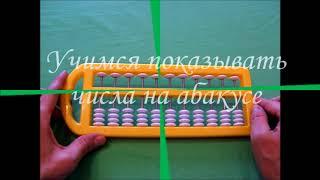 Урок №1 Ментальная арифметика. Учимся показывать числа на абакусе.