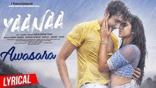 Awasara Lyrical Song | Yaanaa Movie | Shashaa Tirupati | Vaisiri,Sumukha | Vijayalakshmi Singh