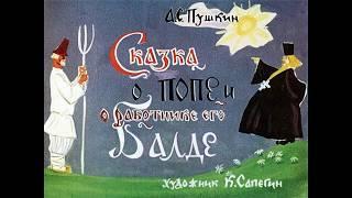 Сказка о попе и о работнике его Балде А.С. Пушкин (диафильм озвученный) 1968 г.