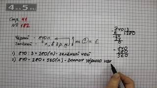Страница 41 Задание 182 – Математика 4 класс Моро – Учебник Часть 1