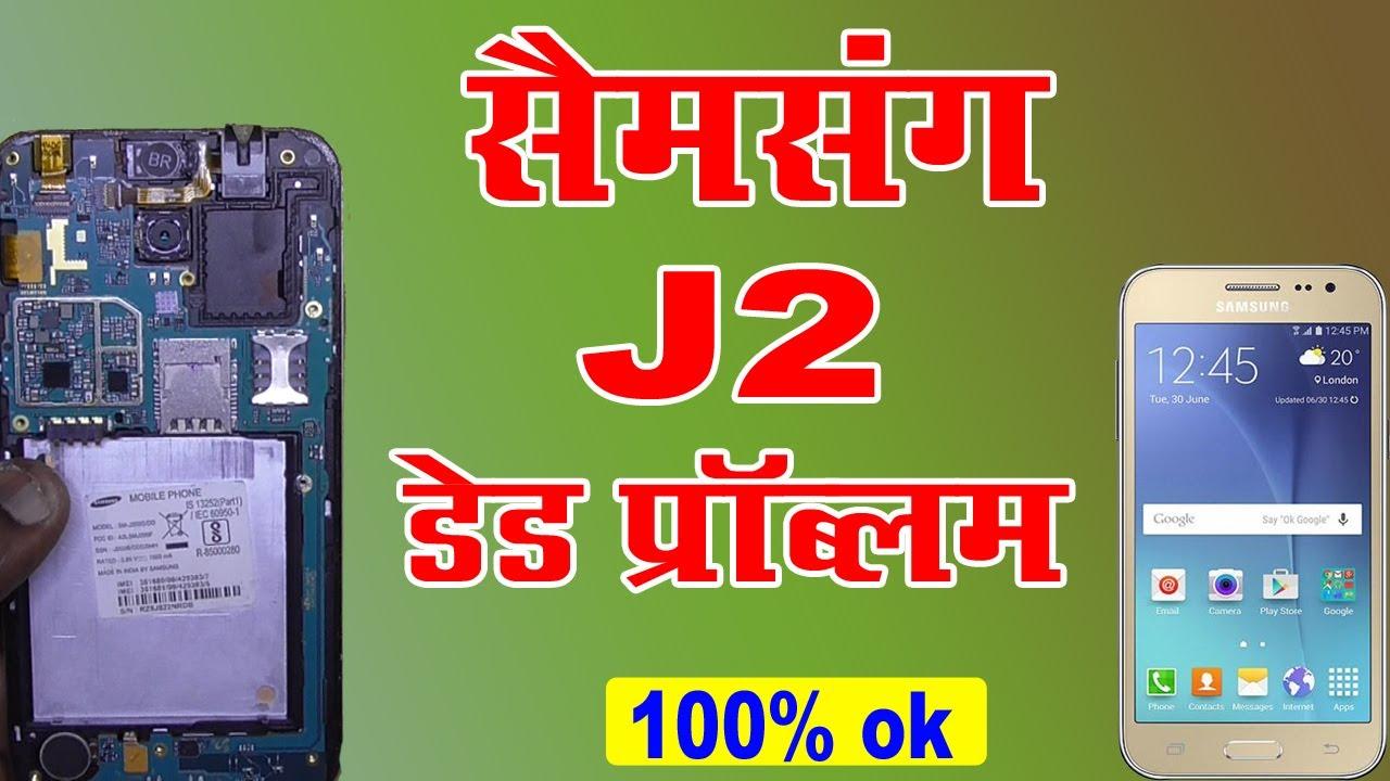 Samsung J2 Dead Solution | Samsung j2 Full Board Short Solution Step by  Step 100% Working Solution