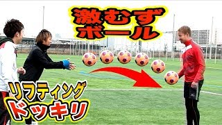 "【Football mischief】 When you can not ""lifting"" suddenly ...?"