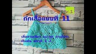 ถักเสื้อโครเชต์ crochet แบบที่11 v.1 เสื้อสายเดี่ยว แม่-ลูก ลายโปร่ง