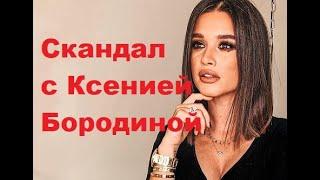 Скандал с Ксенией Бородиной. ДОМ-2 новости. Новости шоу-бизнеса.