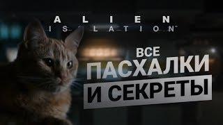 ПАСХАЛКИ И СЕКРЕТЫ в Alien:Isolation / Easter Eggs #1