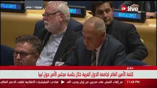كلمة الأمين العام لجامعة الدول العربية خلال جلسة مجلس الأمن حول ليبيا