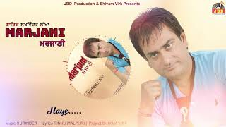 Marjani Lakhwinder Lakha Free MP3 Song Download 320 Kbps