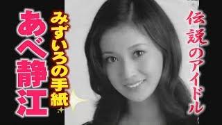 伝説のアイドル あべ 静江「みずいろの手紙」 伝説のアイドルのご紹介 ...