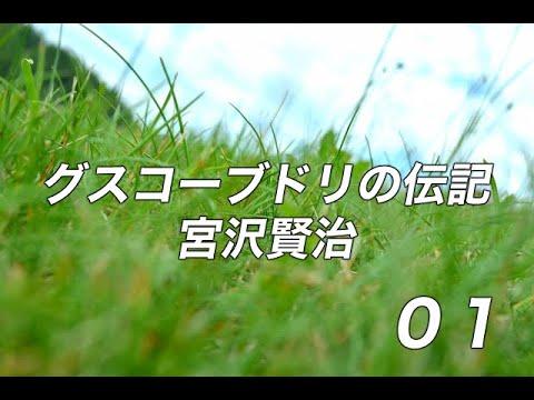 小説「グスコーブドリの伝記」01-宮沢賢治