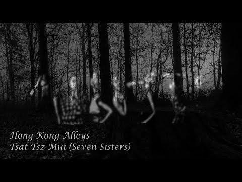 Hong Kong Alleys - Tsat Tsz Mui (Seven Sisters) [Alternate video]