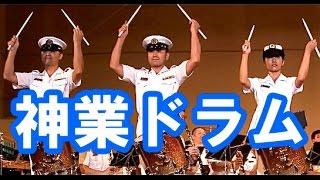 海上自衛隊のドラム演奏が凄い!東京音楽隊 Haskell's Rascals Paul V. Yoder JapanNavy band 「ハスケルのあばれ小僧」ポール・ヨーダー スネアドラムロール thumbnail
