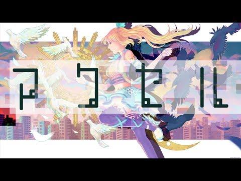 アクセル/ミライアカリ【オリジナル曲】