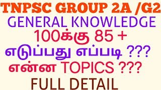 Download Tnpsc General knowledge important topics 2019 Mp3 and Videos