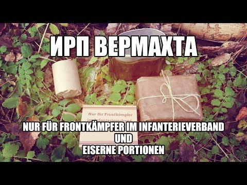 ИРП Вермахта: Железный