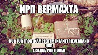 ИРП Вермахта: Железный рацион и доп. паёк для фронтовиков пехотных подразделений