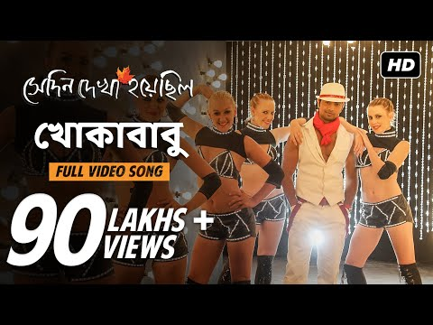 Khokababu | Video Song | Shedin Dekha Hoyechilo | Dev | Samidh Mukerjee | SVF