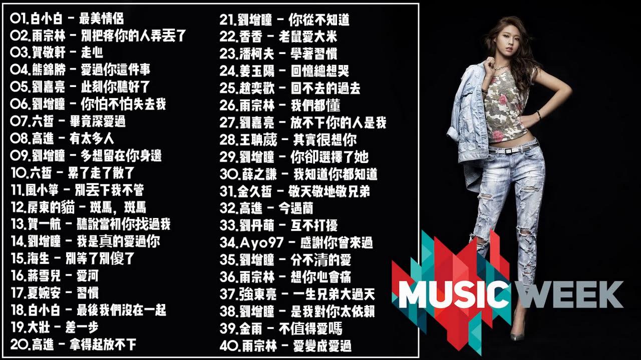 40首精選催淚抒情歌《畢竟深愛過 x 有太多人 x 情一動心就痛 vs 不再聯繫 》精選2018新流行好聽中文歌曲
