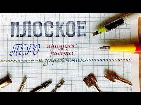 Вопрос: Как писать каллиграфическим пером?