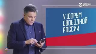 Форум Свободной России в... Литве | БАЛТИЯ.НЕДЕЛЯ