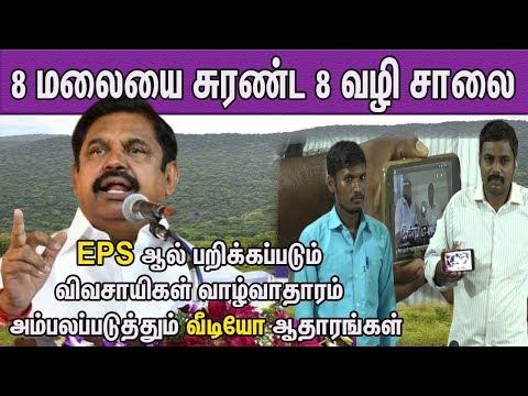 edapadi palanisamy தில்லுமுல்லு