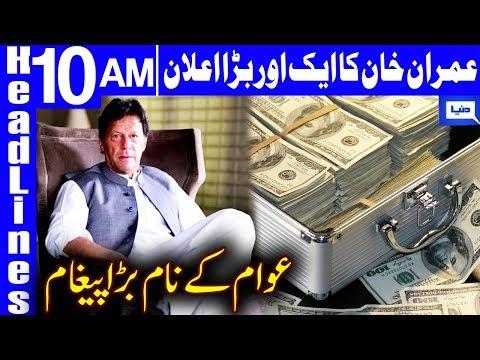 Imran Khan's Big Announcement | Headlines 10 AM | 25 May 2019 | Dunya News