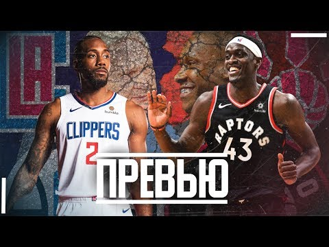 Видео: |ПРЕВЬЮ СЕЗОНА| LOS ANGELES CLIPPERS — TORONTO RAPTORS