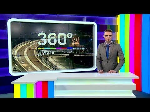 НОВОСТИ 360° Дубна 20.02.2020