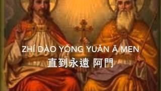 """Catholic Prayers  - """"The Glory Be"""" """"光榮頌"""" in Mandarin-Chinese."""