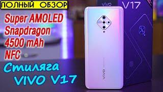 Vivo V17 полный обзор стильного смартфона с отличной автономностью на Snapdragon! [4K review]