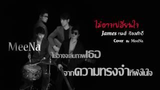 ไม่อาจเปลี่ยนใจ : James เจมส์ เรืองศักดิ์ ( Cover By MeeNa )