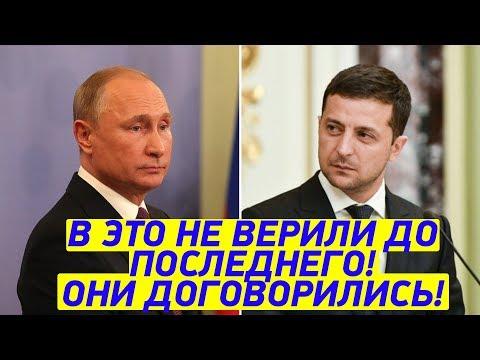Войны НЕ БУДЕТ! Свершилось - Зеленский ДОГОВОРИЛСЯ с Путиным!