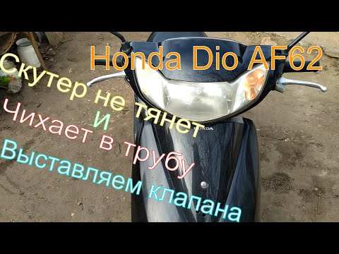 Скутер Honda Dio AF62 не тянет и чихает в трубу Выставляем клапана