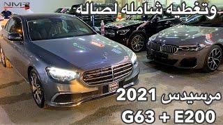 مرسيدس 2021 G63 اودي Q8 2020 يبدا ٢٨٥ الف ريال شامل الضريبه + سيارات مستخدمه