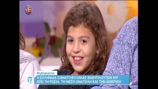 Η Ελληνίδα σωματοφύλακας βαθύπλουτων VIP