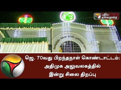 Jaya birthday: Statue to inaugrate today at AIADMK Office   #AIADMK #Jayalalithaastatue