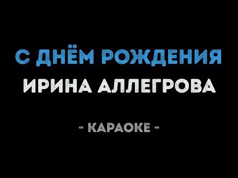 Ирина Аллегрова - С днём рождения (Караоке)