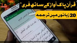 Quran Pak Audio Full with Urdu translation :مکمل قرآن کریم ترجمہ کے ساتھ